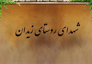 شهدای روستای زیدان