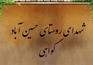 شهدای روستای حسین آباد گواهی