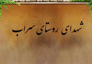 شهدای روستای سراب