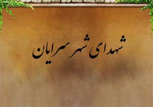 شهدای شهر سرایان