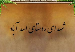 شهدای روستای اسد آباد