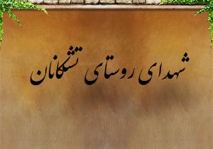 شهدای روستای تشکانان