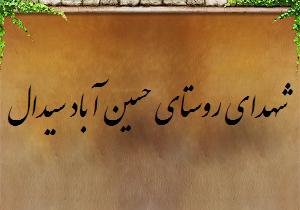 شهدای روستای حسین آباد سیدال