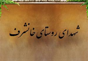 شهدای روستای خانشرف