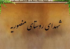 شهدای روستای منصوریه