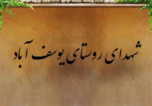 شهدای روستای یوسف آباد
