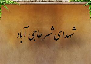 شهدای شهر حاجی آباد