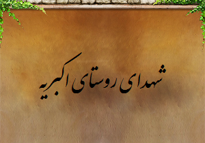 شهدای روستای اکبریه