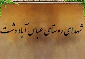 شهدای روستای عباس آباد دشت