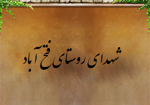 شهدای روستای فتح آباد