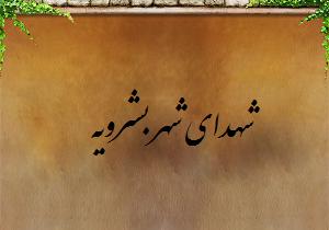 شهدای شهر بشرویه