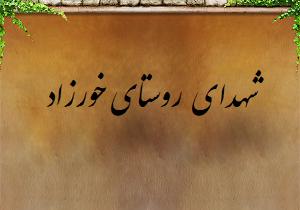 شهدای روستای خورزاد