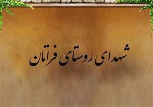 شهدای روستای فراتان
