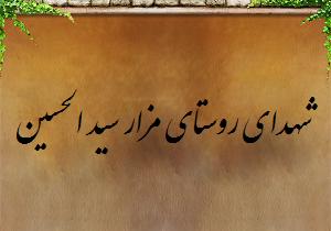 شهدای روستای مزار سید الحسین