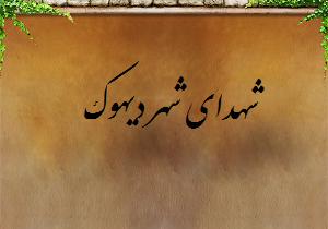 شهدای شهر دیهوک