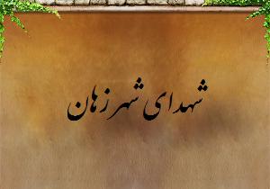 شهدای شهر زهان