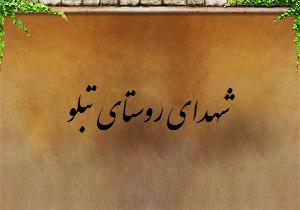 شهدای روستای تبلو