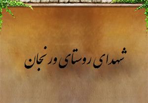 شهدای روستای ورنجان