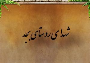 شهدای روستای بجد