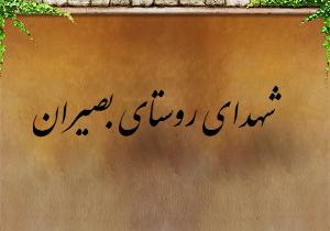 شهدای روستای بصیران
