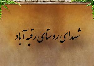 شهدای روستای رقیه آباد
