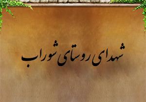 شهدای روستای شوراب