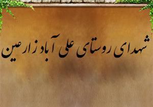 شهدای روستای علی آباد زارعین