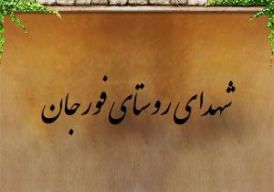 شهدای روستای فورجان