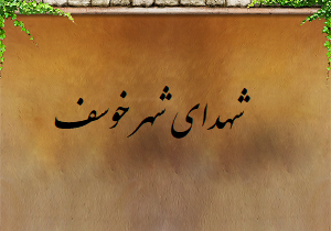 شهدای شهر خوسف